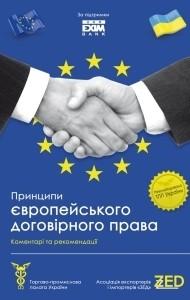 Принципы европейского договорного права. Комментарии и рекомендации.