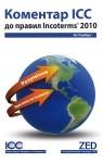 Коментар ICC до правил Incoterms® 2010