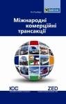 Международные коммерческие транзакции