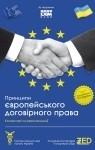 Принципи європейського договірного права. Коментарі та рекомендації