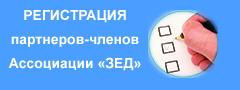 Регистрация партнеров
