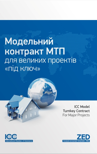 ICC Model Turnkey Contract for Major Projects