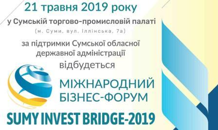 Sumy_Invest_Bridge